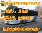 福清(坐)到邢台卧铺直达客车13675928361(欢迎您