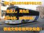 晋江(坐)到芜湖直达长途客车不转车