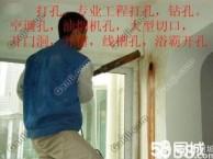 北京来广营空调打孔 专业打孔 水钻打各种大小孔