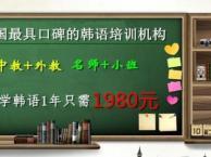 北京环球金语 韩语课程 北大名师 小班教学