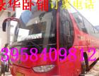 从义乌到合肥直达的长途客车大巴/客车/18815233441