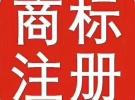杭州商标注册,当天提交 快捷高效,专利版权申请