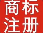 福州商标注册专利申请代理中心