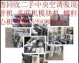 全国销售二手中央空调模块机 多联机 螺杆机 地源热泵 吸顶机 风