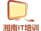 郴州软件培训Web前端从入门到就业找湘南IT