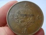 大清铜币宣统三年收购历史价格 上门收购