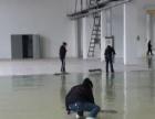 开荒保洁,大理石结晶,地毯清洗,外墙清洗,地板打蜡