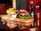麦德堡汉堡店加盟优势条件有什么/怎么加盟