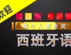 上海虹口商务西班牙语培训机构 让您开口学语言