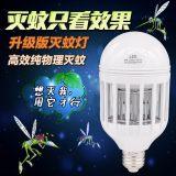 新款LED灭蚊灯泡静音无辐射电击灭蚊球泡灯厂家批发