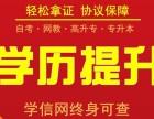 广州自考本科培训,网络教育专升本培训班哪里好