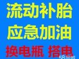 沈北新区拖车汽修,汽车玻璃破损维修上门更换备胎