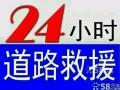 延吉市汽车故障拖车救援公司