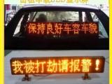 LED车载屏 出租车载后窗LED显示屏 小车广告条屏 面包车P6