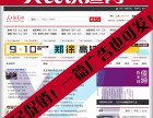 人民日报人民铁道网铁警公安消防中华铁道网铁路新闻发稿