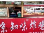 上海京知味老北京炸鸡加盟费多少 京知味炸鸡加盟怎么样