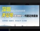 深圳龙华清湖 民治 大浪 观澜注册公司 记账做帐 注销公司