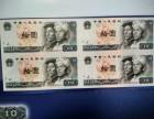 上海虹口区收购钱币 收购老钱币 回收纸币 回收硬币