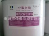 梅兰聚四氟乙烯分散树脂 四氟分散粉 梅兰四氟分散粉