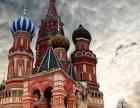 莫斯科+金环谢镇+圣彼得堡+查理津诺庄园双飞八日游