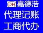 嘉德浩會計師 代理記賬/工商注冊變更注銷