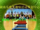 株洲乐欢天策划大型职工趣味运动会 株洲趣味运动会
