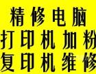 武昌丁字桥 石牌岭 马房山 书城路周边电脑修理,系统重装