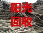 回收旧木料的电话 重庆回收建筑旧木方收模板木板竹跳柴火