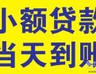 扬州宝应本地人急用钱,零用贷,利息低至千2.5.