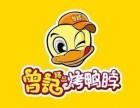 北京曾记臻品烤鸭脖加盟 无需经验学会为止