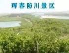 吉林珲春防川一日游