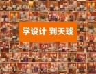 上海室内软装设计培训班哪里有