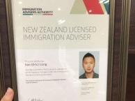 专业办理新西兰移民