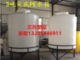 3000升锥底储罐3000L锥底塑料桶3吨排污塑料桶