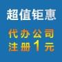 青岛 免费注册 实惠记账 提供地址 合理避税