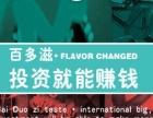 百多滋甜甜圈加盟 3-10㎡快速开店 店店火爆