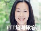 《TTT培训师培训》精品视频培训课程,仅售199元