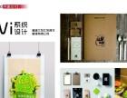 月途文化湛江平面设计、VI设计、画册设计、包装设计