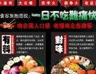藤崎寿司加盟 全国200多家连锁店面 操作简单