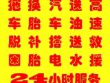 杭州搭电,24小时服务,充气,高速补胎,送油,高速救援