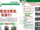 家政绿之源加盟 家政服务 投资金额 5-10万元