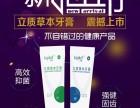 淘米微商淘米公司立质牙膏怎么代理多少钱?怎么样加入卖产品?