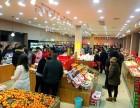 新加坡水果连锁品牌果缤纷加盟项目