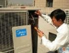 经开会展大街专业空调维修 清洗加氟 专业的服务 完美的售后