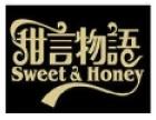 甜言物语食品 诚邀加盟