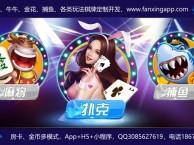 襄阳卡五星麻将开发 地方房卡麻将app开发 H5 繁星互联