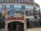 天津爱琴海咖啡厅加盟 爱琴海咖啡加盟费多少 爱琴海咖啡官网