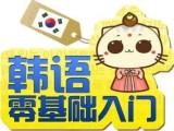 杭州零基礎韓語培訓,韓國留學移民,韓語等級考輔導