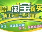 北京通州淘宝培训,网店培训学校