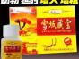 雪域藏宝多少钱一盒 怎么购买 多少钱 (图)/新闻曝光